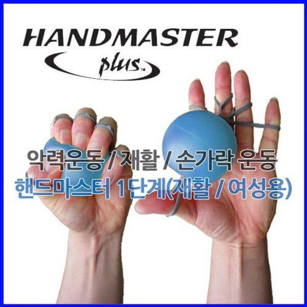 핸드마스터(Handmaster plus) 다기능 손운동용 볼 1단계(하늘색) 여성 노인용 악력향상 손아귀힘 손목 운동 손아귀 악력 기구