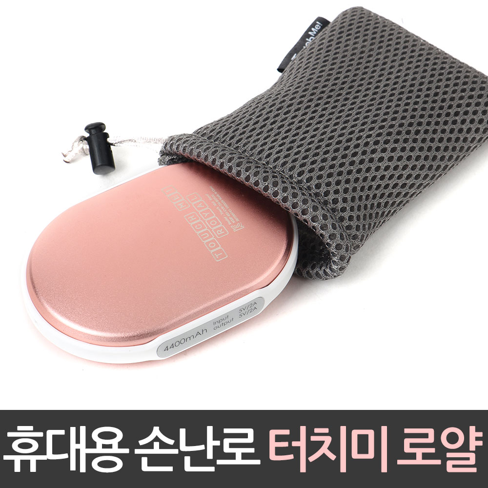 USB 충전식 손난로 터치미 로얄 양면발열 4400mA 휴대폰충전배터리 손난로 핫팩 보조배터리 스마트폰배터리 휴대용배터리