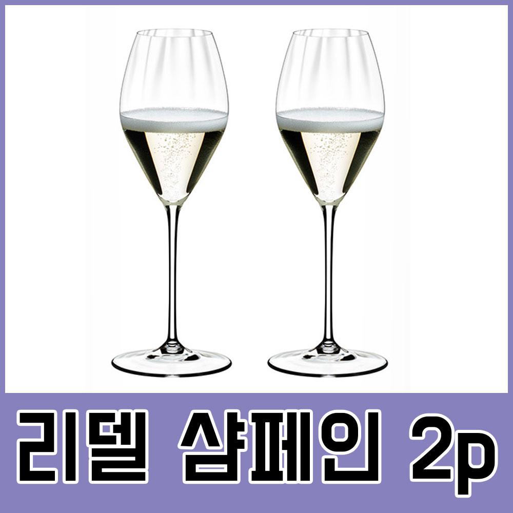 퍼포먼스 샴페인 2p 리델 포도주 와인용품 소믈리에 와인병 와인바
