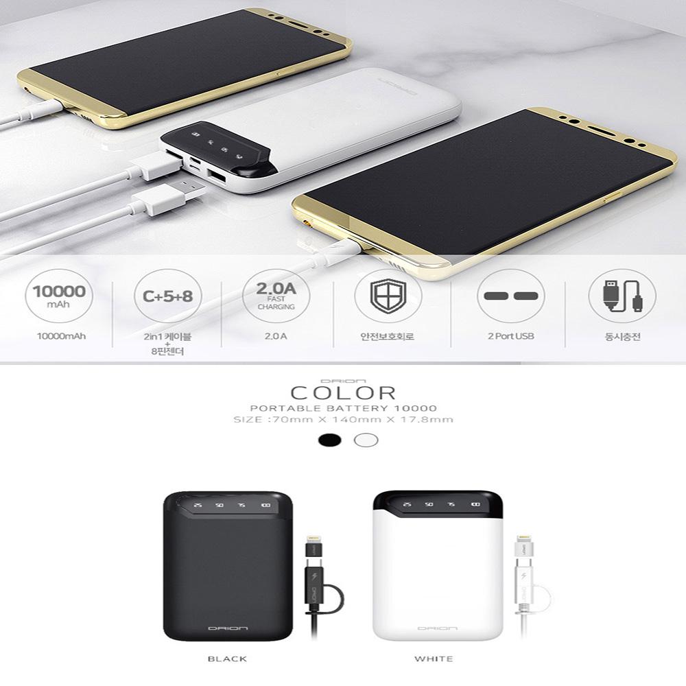 DRION 보조배터리10000mAh(LED배터리잔량표시가능) 휴대용보조배터리 휴대용배터리 휴대폰배터리 무선배터리 보조배터리