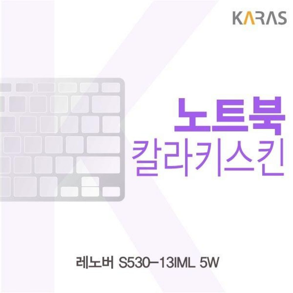 레노버 S530-13IML 5W 컬러키스킨 키스킨 노트북키스킨 코팅키스킨 컬러키스킨 이물질방지 키덮개 자판덮개