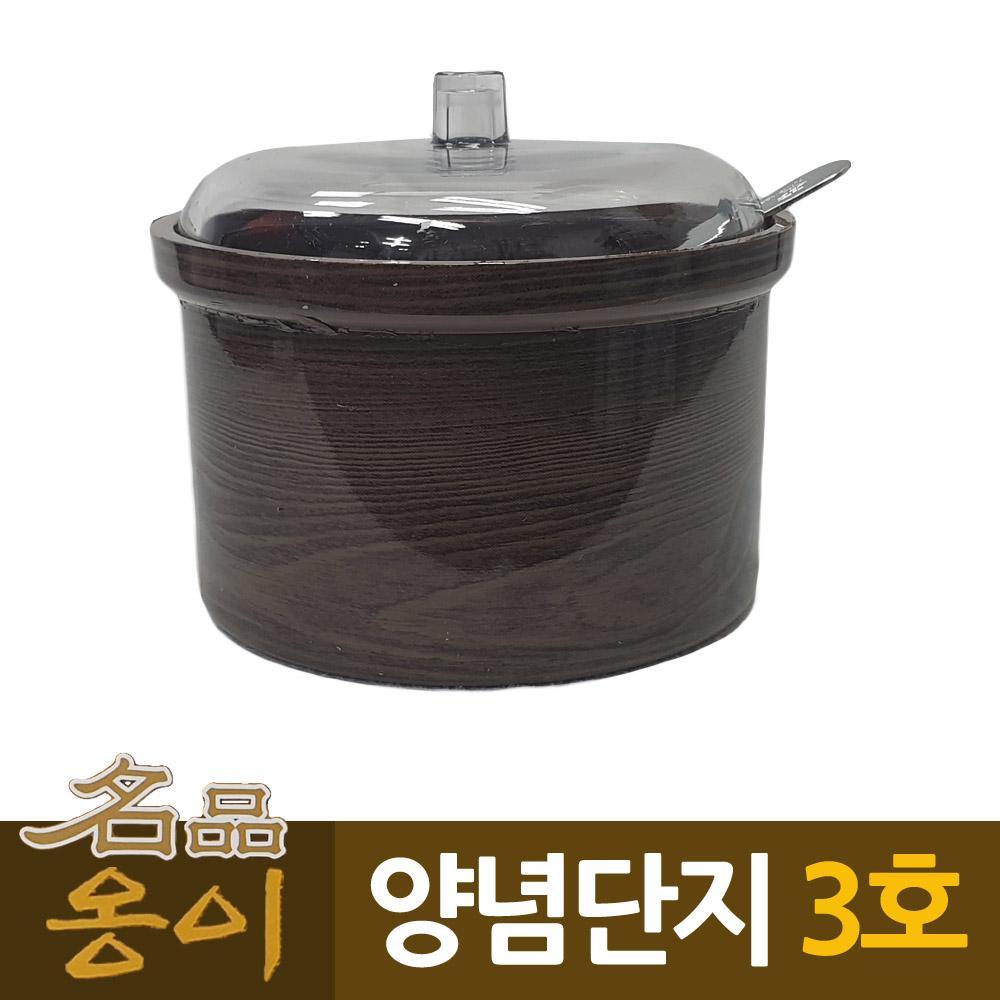 옹이 나무무늬 업소용 양념단지 3호 나무무늬 업소용 양념통 양념단지 양념그릇