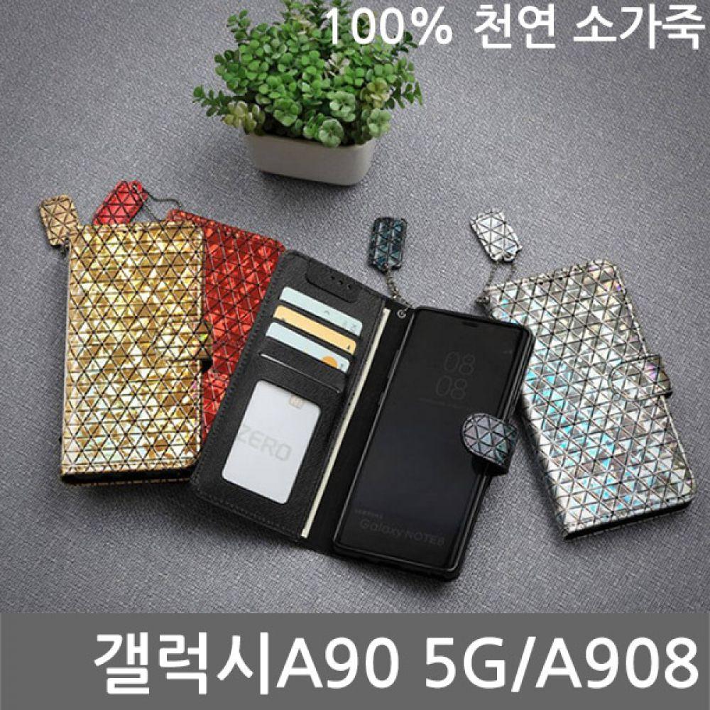 갤럭시A90 5G 일루잉 다이어리 케이스 A908 핸드폰케이스 스마트폰케이스 휴대폰케이스 지갑형케이스 소가죽케이스