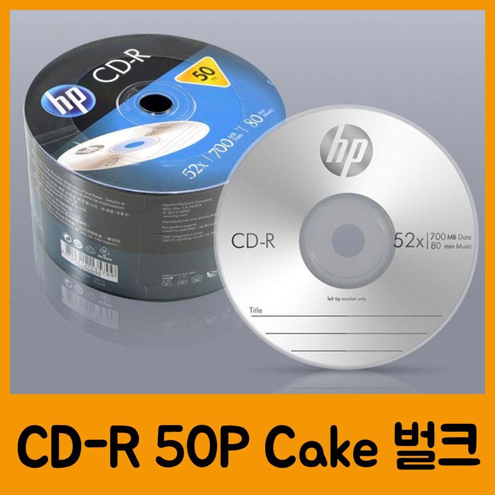 HP CD-R 50P Cake 벌크 CD 공CD 씨디 공씨디 저장용품 컴퓨터저장용품 저장