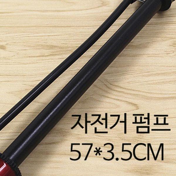 자전거펌프57x3.5CM 생활용품 잡화 주방용품 생필품 주방잡화