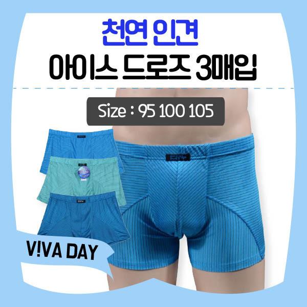 VIVADAY-FQ15 자연인견사 3매입 드로즈 팬티 남성팬티 남자팬티 남자트렁크 트렁크 남성트렁크 남자드로즈 남성드로즈 남성속옷