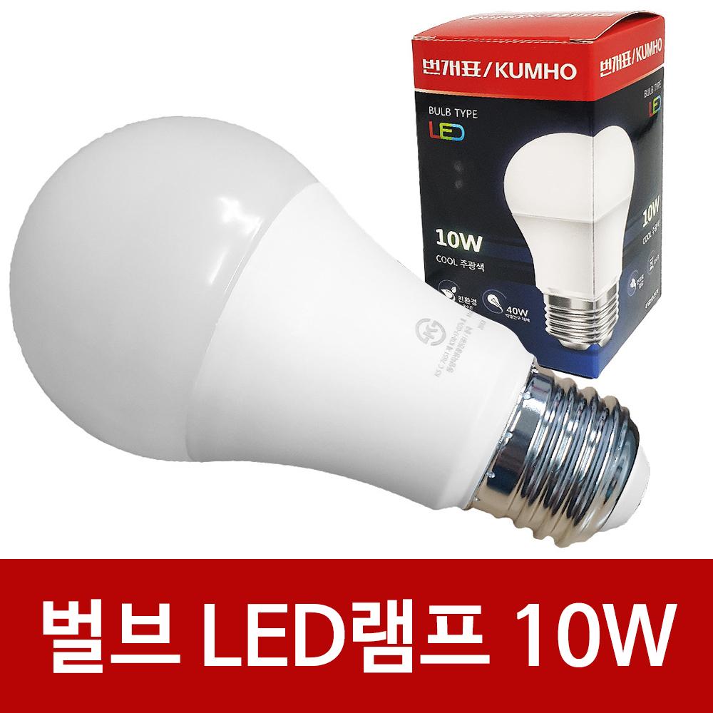 번개표 벌브 LED램프 10W LED전구 백열전구 대체 조명 LED램프 LED전구 LED전등 벌브전구 벌브램프 번개표전구 번개표LED전구 주광색전구 LED주광색 10W전구