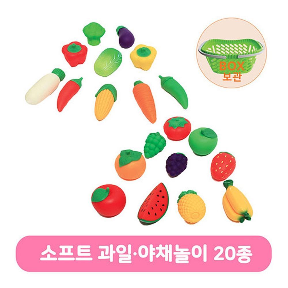 선물 소프트 장난감 과일 야채 세트 20종 어린이날 완구 어린이집 유아원 초등학교 장난감