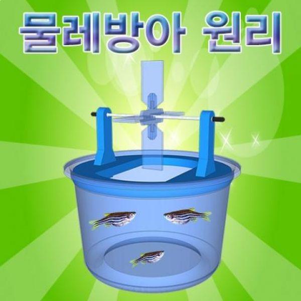 물레방아 원리(물레방아 미니어항) 5인용 과학교구 두뇌발달 DIY 과학키트 만들기 향앤미