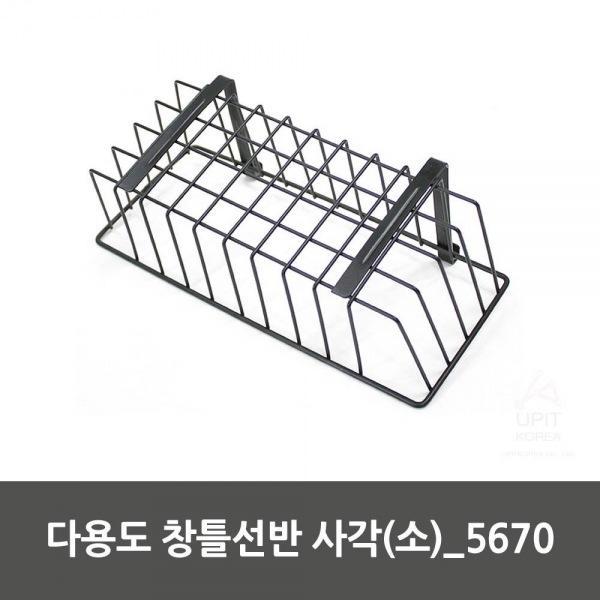 몽동닷컴 다용도 창틀선반 사각(소)_5670 생활용품 잡화 주방용품 생필품 주방잡화