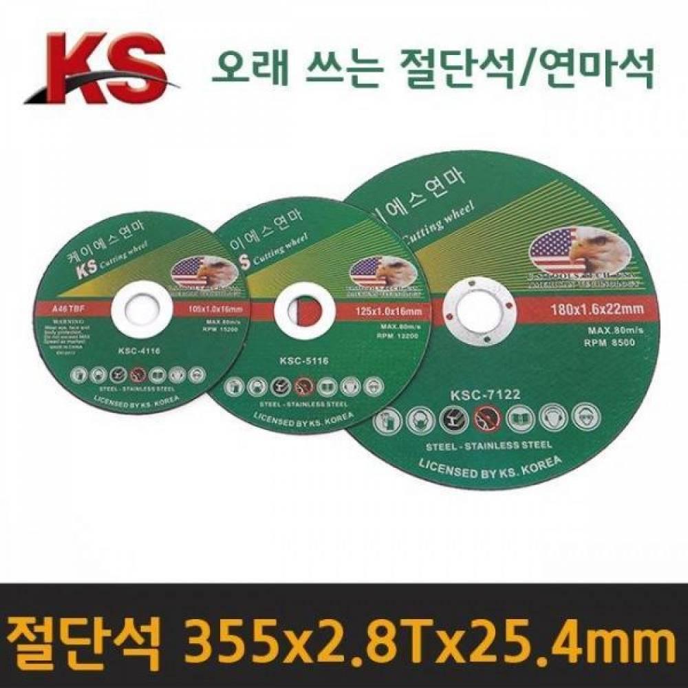 오래 쓰는 KS절단석 KSC-14325 355 x 3.2T x 25.4mm (25장 묶음) 그라인더날 핸드그라인더날 연마공구 절단날 전동숫돌 전기그라인더 샌딩사포 절단공구 샌딩기 절상공구