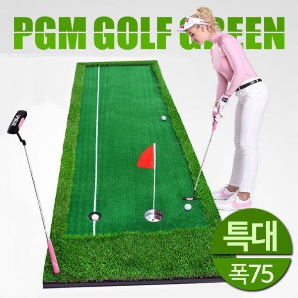 몽동닷컴 PGM 퍼터연습기 골프 퍼팅매트 폭75특대 퍼팅매트 퍼팅그린 레일매트 골프매트 퍼터
