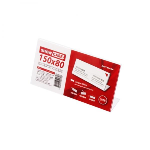 SHOW CASE 단면 150X80mm A1508 생활잡화 사무용품 표지판 잡화 생활용품 소형간판 쇼케이스 150X80