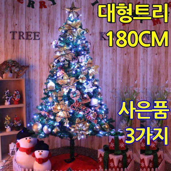 180CM 대형 성탄절트리 풀세트 고급 LED 트리장식세트 크리스마스대형트리 북유럽크리스마스트리 크리스마스전구트리 크리스마스추리 크리스마스트리