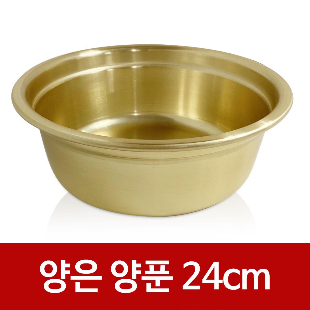 대원 돌고래 양은 양푼(24cm) 알루미늄 양푼이 믹싱볼 대원양푼 돌고래양푼 황양푼 양푼이 양푼이다라이 양은양푼 돌고래양은양푼 비빔양푼 황그릇 양푼24cm