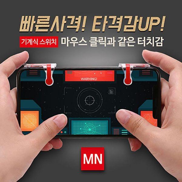 게임패드 MN 트리거 배그 조이스틱