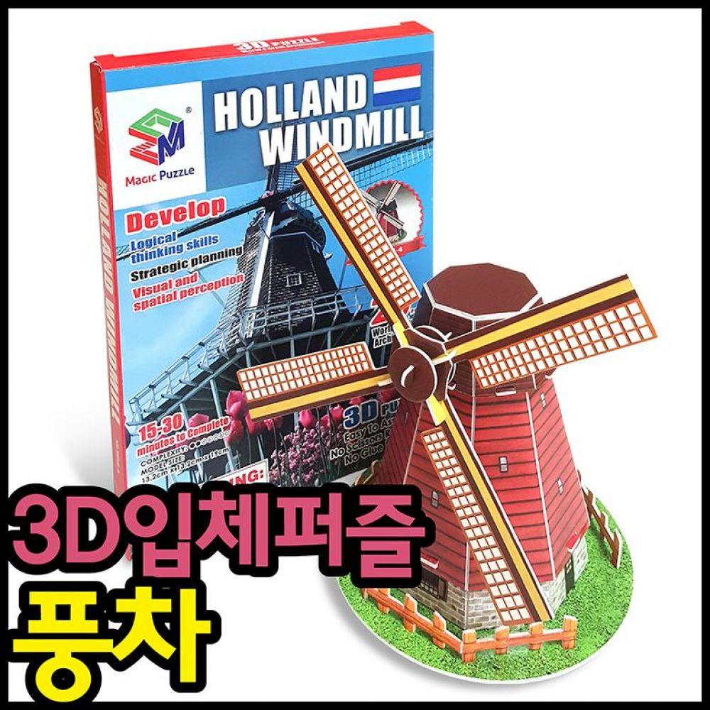3D입체퍼즐 풍차 건축물 유치원 초등학교 입학선물 퍼즐 입체퍼즐 3d퍼즐 어린이집선물 유치원선물 입학선물 단체선물 신학기입학선물 선물세트 종이퍼즐
