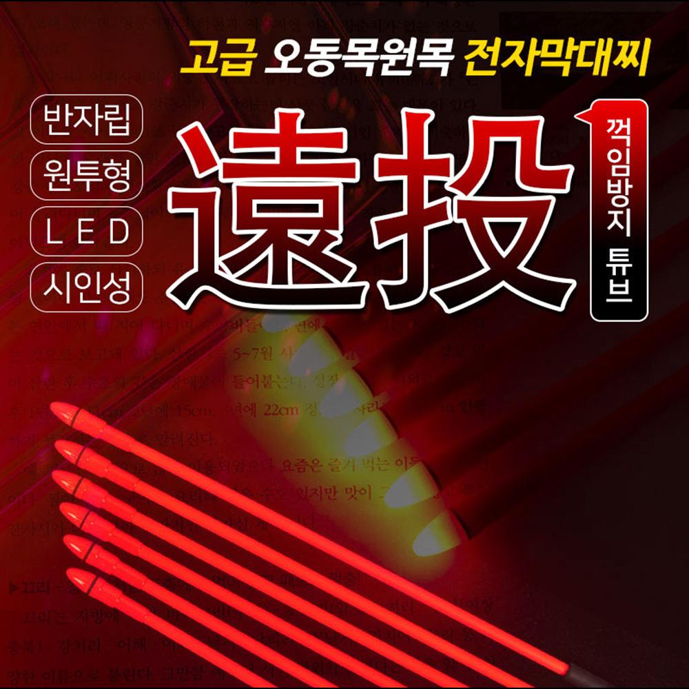 국산 낚시찌  TIREX  천연 오동나무 전자막대찌 낚시미끼 낚시찌 낚시용품 전자막대찌 찌