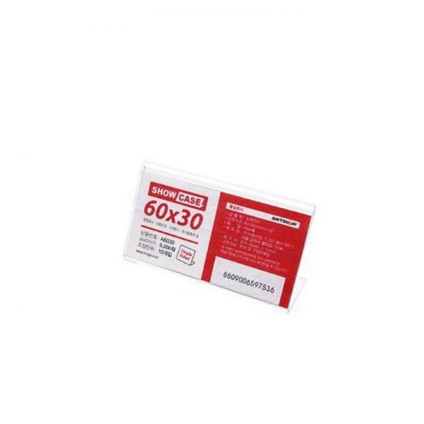 SHOW CASE 단면 10개 60X30mm A6030 생활잡화 사무용품 표지판 잡화 생활용품 소형간판 쇼케이스 60X30