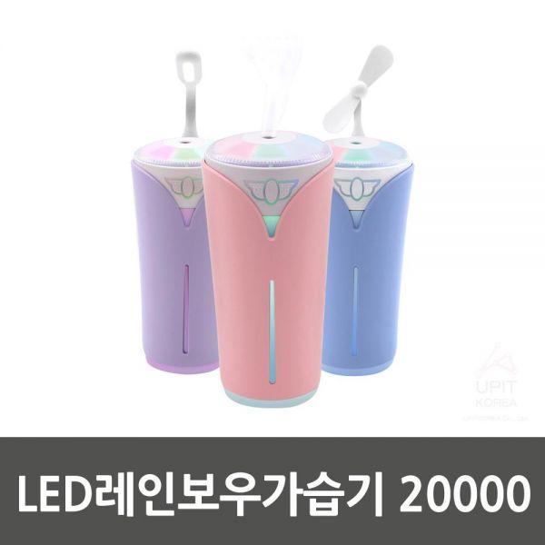 LED레인보우가습기 20000_4512 생활용품 잡화 주방용품 생필품 주방잡화