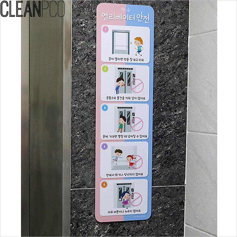 e03 루미 엘리베이터안전 안내판 P34336 학교게시판꾸미기 게시판꾸미기 학교환경물 어린이집환경구성 유치원환경구성