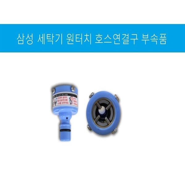 원터치 급수캡 연결구 (삼성 세탁기용 신형) 호스 물공급 수도 원터치 빨래