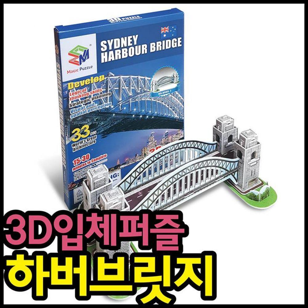 3D입체퍼즐 하버브릿지 유치원 초등학교 입학선물 퍼즐 입체퍼즐 3d퍼즐 어린이집선물 유치원선물 입학선물 단체선물 신학기입학선물 선물세트 종이퍼즐