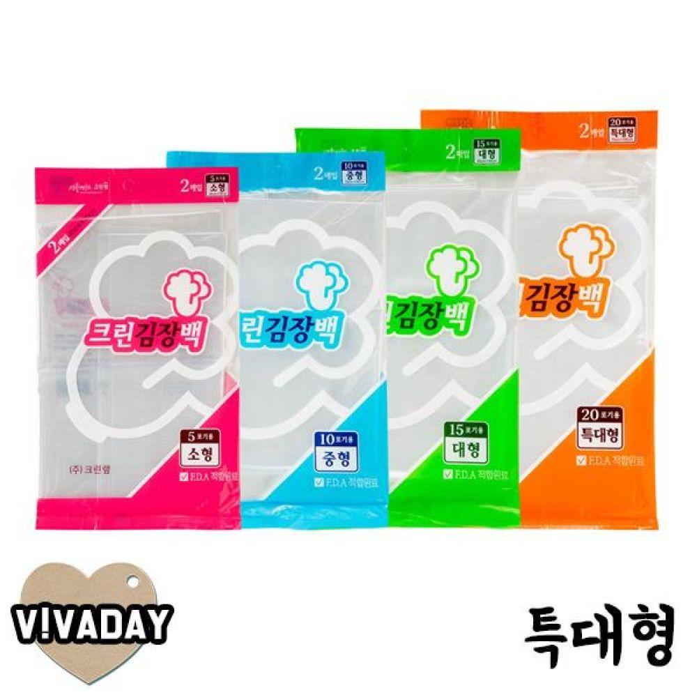 MY 크린랩 크린랲 특대형 X 3개 김치 주방 김치통 김장 김장철 고무장갑 김치용기 크린랩 지퍼백 비닐