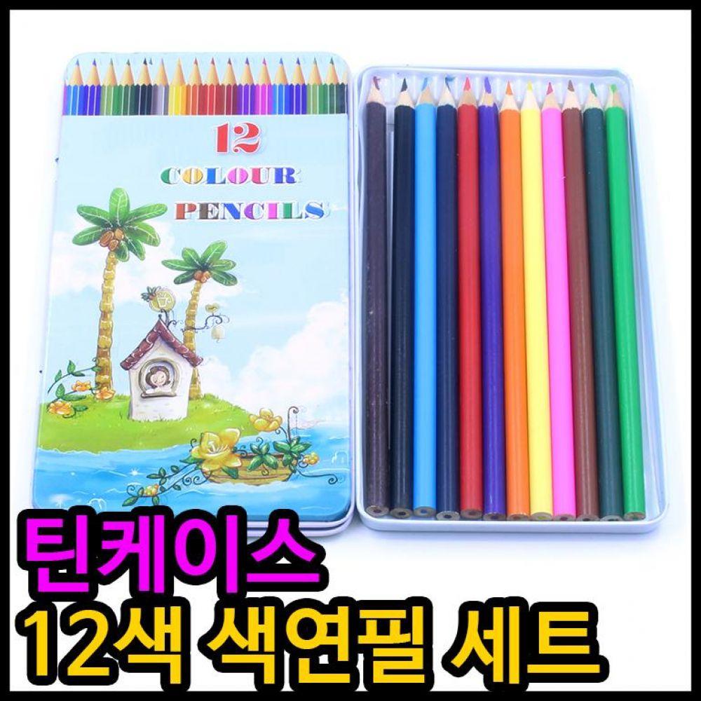 3000 틴케이스 12색 색연필세트 어린이집 유치원 선물 색연필 색연필세트 미술준비물 미술용품 어린이선물 유치원선물 어린이집선물 초등학교선물 초등학생선물