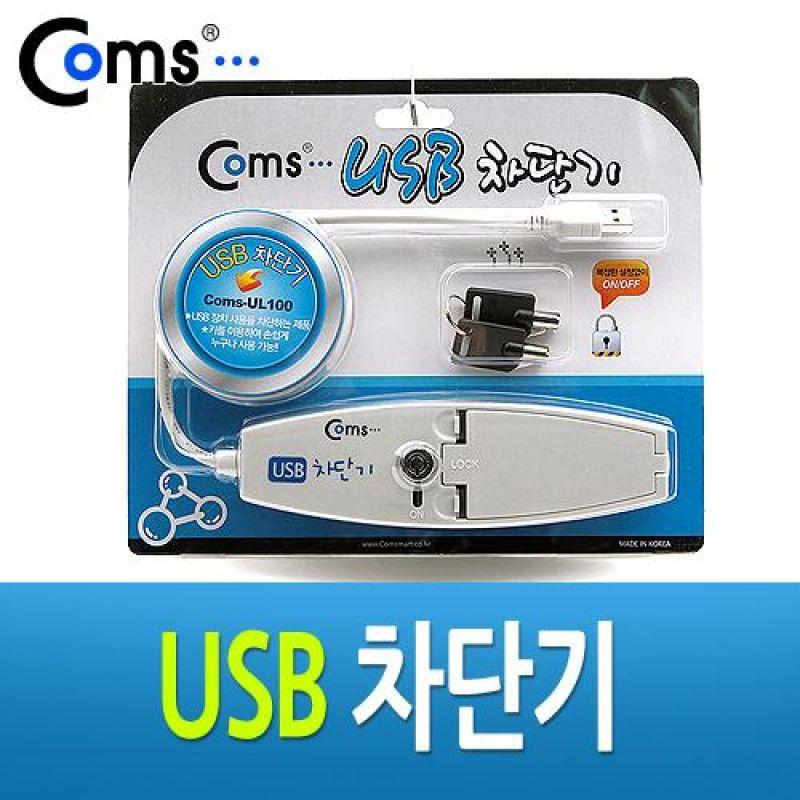 Coms USB 차단기