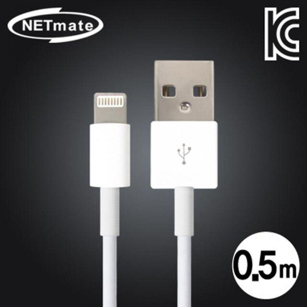 넷메이트 8핀 USB 데이터·충전 케이블 0.5M 컴퓨터용품 PC용품 컴퓨터악세사리 컴퓨터주변용품 네트워크용품 고속충전케이블 c타입케이블 5핀케이블 휴대폰충전기 스마트폰충전케이블 c타입고속충전케이블 충전기케이블 8핀케이블 마그네틱케이블 c타입충전기