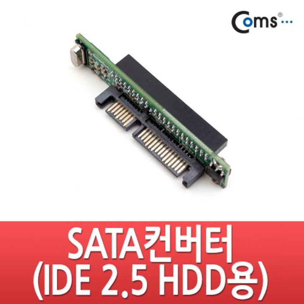 SATA 컨버터 IDE 2.5 HDD용 SATA eSATA SAS 컴퓨터용품 PC용품 컴퓨터악세사리 컴퓨터주변용품 네트워크용품 c타입젠더 휴대폰젠더 5핀젠더 케이블 아이폰젠더 변환젠더 5핀변환젠더 usb허브 5핀c타입젠더 옥스케이블