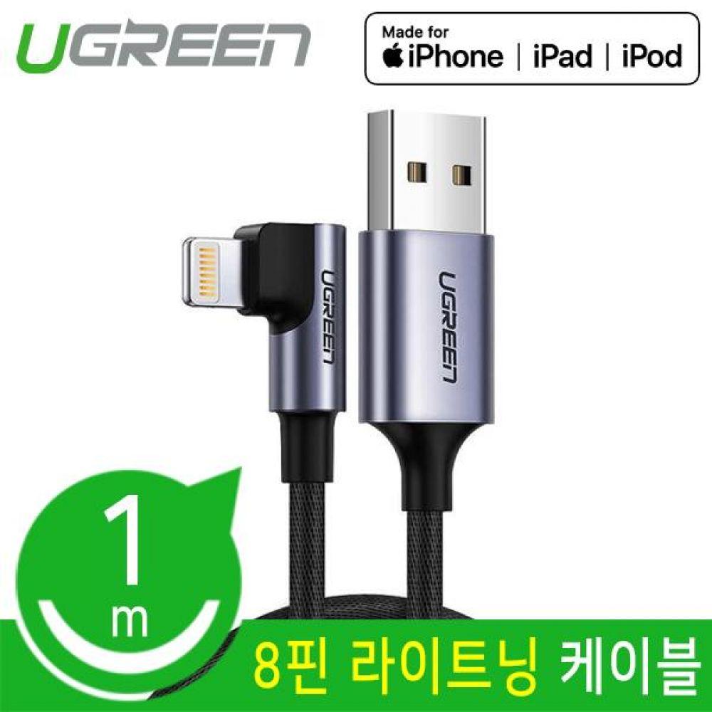 MFi USB 라이트닝 8핀 케이블 1m