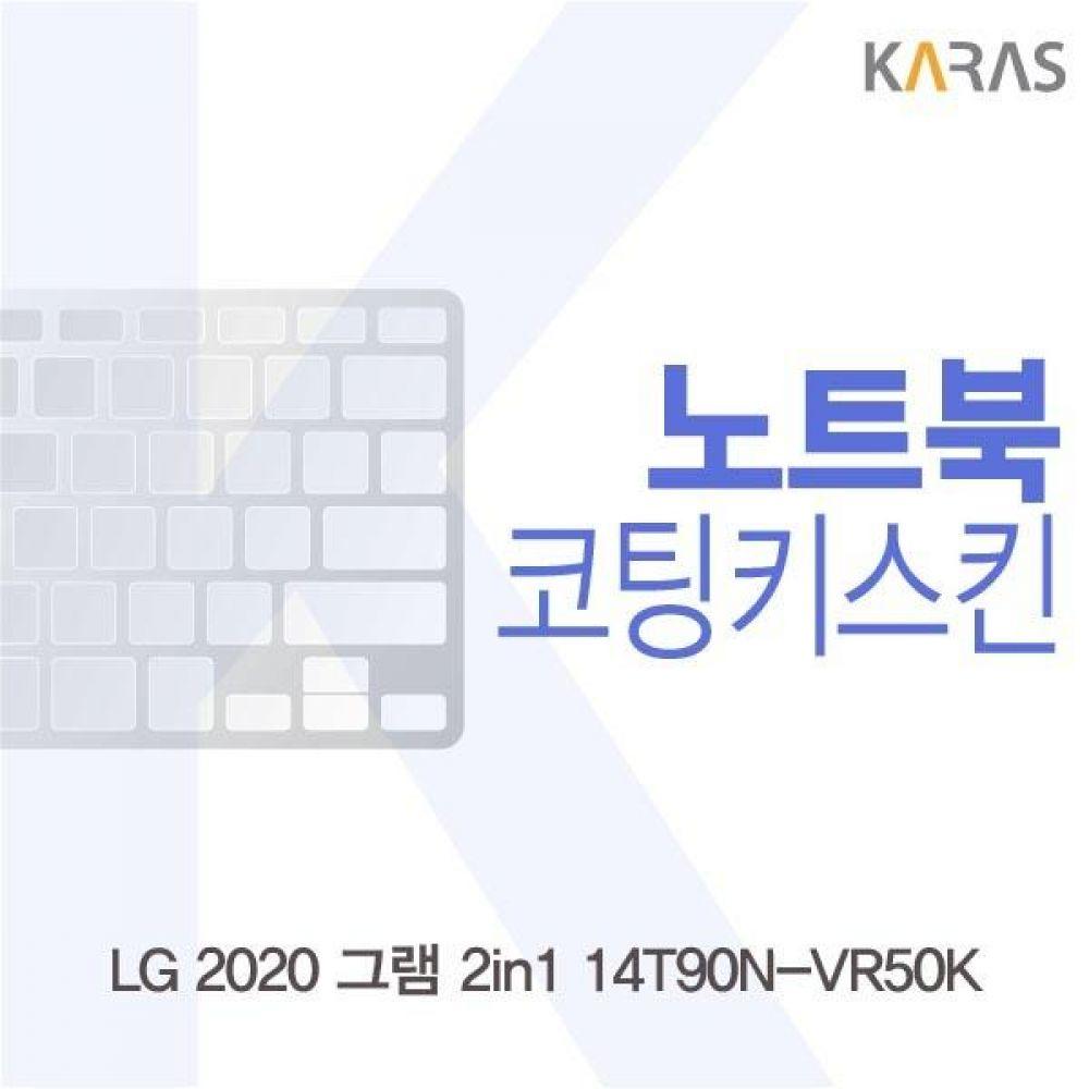 LG 2020 그램 2in1 14T90N-VR50K 코팅키스킨 키스킨 노트북키스킨 코팅키스킨 이물질방지 키덮개 자판덮개