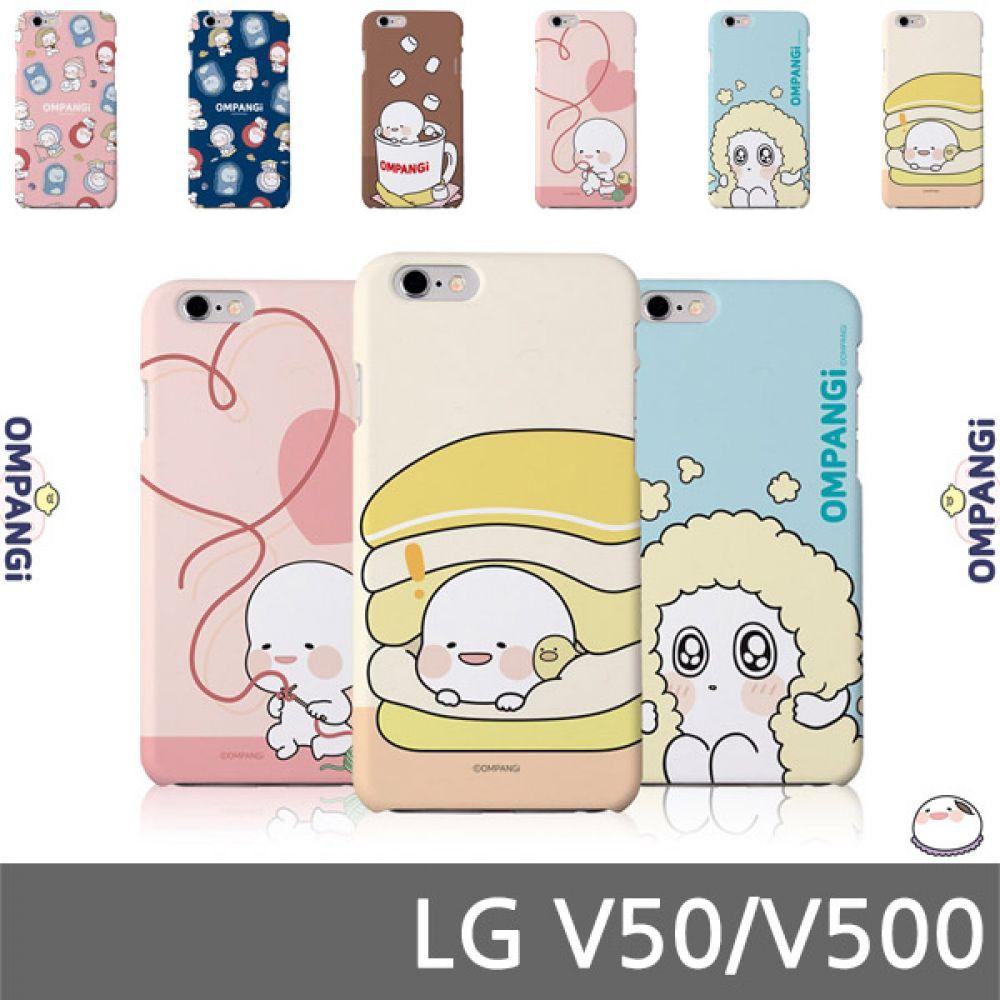 LG V50 옴팡이 COZ 하드케이스 V500 핸드폰케이스 스마트폰케이스 휴대폰케이스 캐릭터케이스 커플케이스