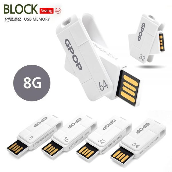 GPOP 블록 화이트 (BLOCK) Swubg USB 메모리 8G USB메모리 휴대용 USB 외장 메모리