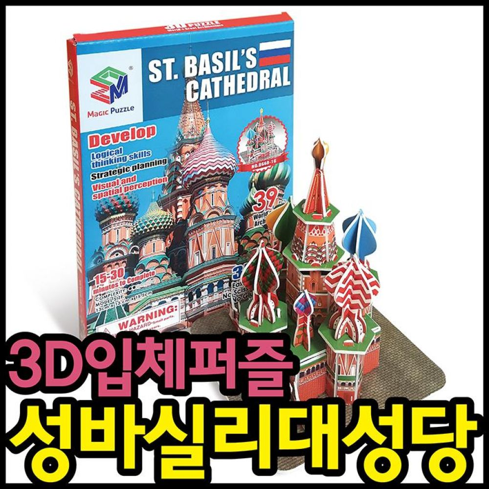 3D입체퍼즐 성바실리대성당 유치원 초등학교 입학선물 퍼즐 입체퍼즐 3d퍼즐 어린이집선물 유치원선물 입학선물 단체선물 신학기입학선물 선물세트 종이퍼즐