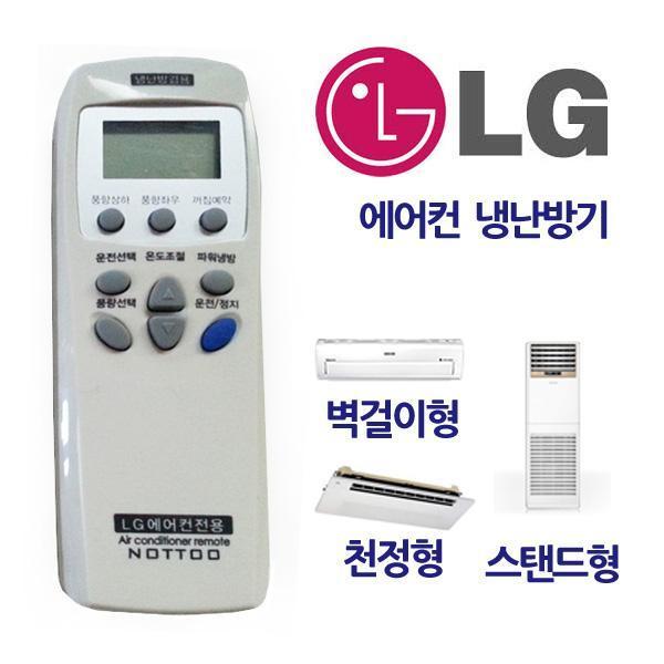 몽동닷컴 LG 엘지 에어컨 냉난방기 통합리모콘 벽걸이 천장 스탠드통합 냉방기 난방기 만능리모컨 리모콘 에어콘