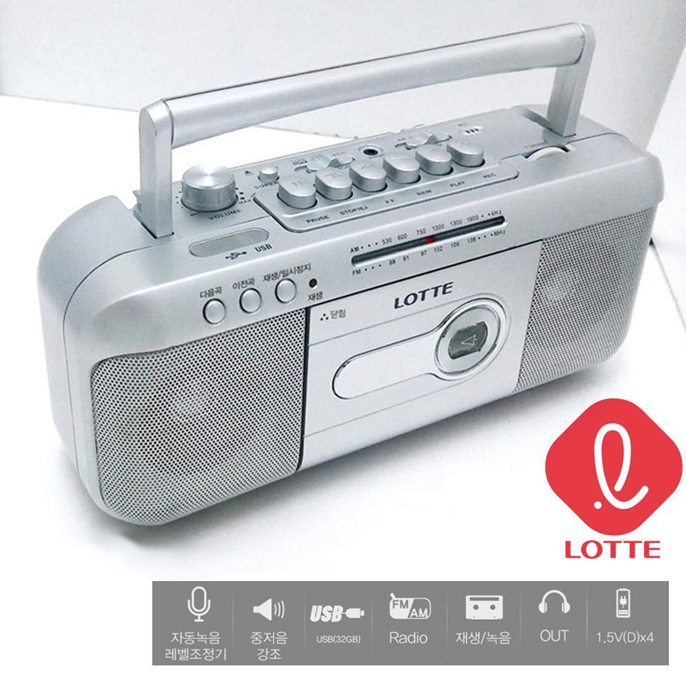 롯데P180 USB FM라디오 카세트플레이어 카셋트 플레이어 USB MP3 FM