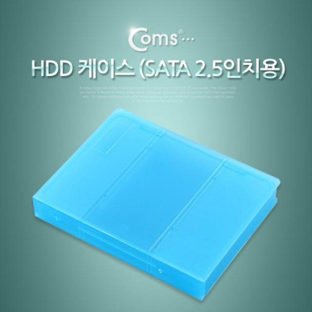 HDD 케이스 SATA 2.5in치용 Blue 외장하드케이스 컴퓨터용품 PC용품 컴퓨터악세사리 컴퓨터주변용품 네트워크용품 외장하드1tb ssd외장하드 외장하드2tb wd외장하드 외장하드500gb 외장하드4tb 씨게이트외장하드 외장하드 도시바외장하드 usb