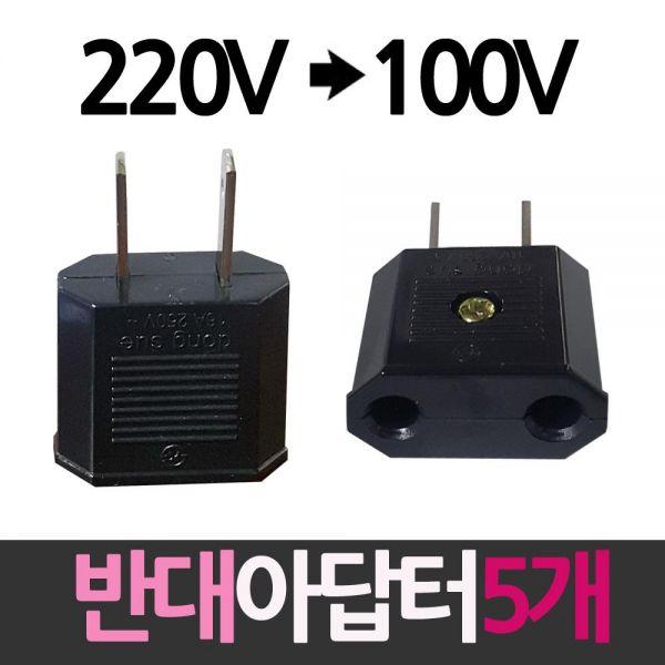 220V를 100V로 플러그 반대아답터 5개 플러그 아답터 어댑터 콘센트 반대아답터