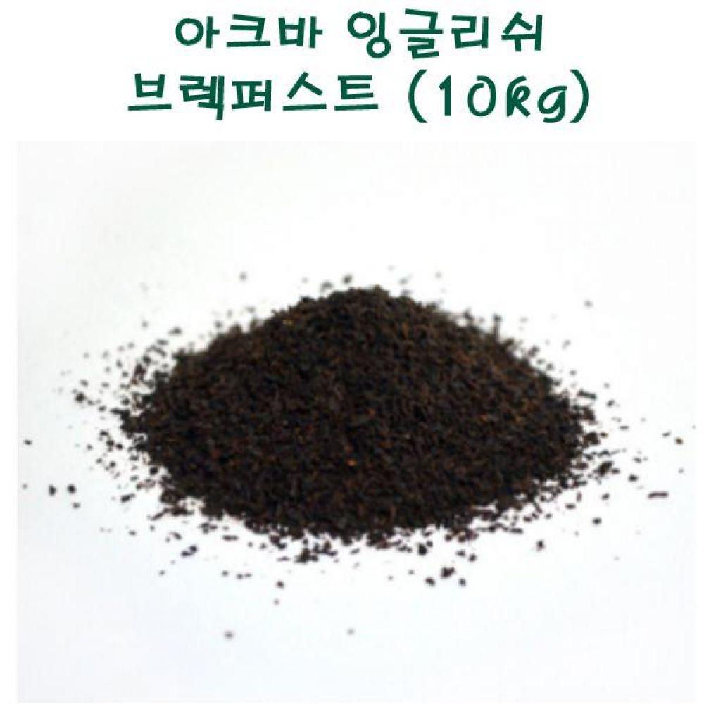 아크바 잉글리쉬브렉퍼스트 9195 10kg 각종 베이스에 사용가능 식품 농수축산물 차 음료 음료기타