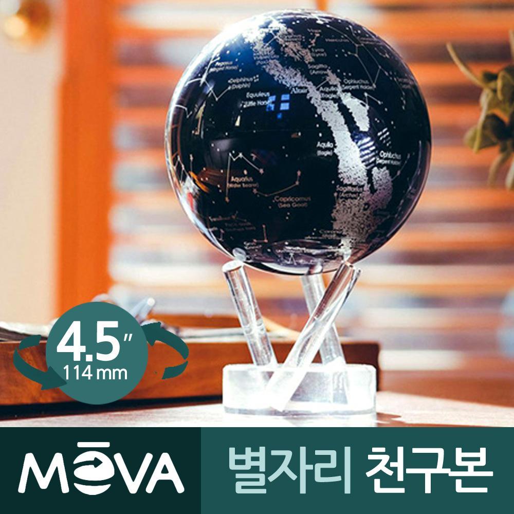 모바 자가회전구 별자리 천구본 4.5중형 모바글로브 천구본 인테리어 장식 별자리