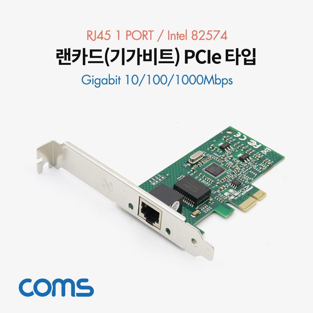 기가비트 랜카드 PCI-e RJ45 1포트