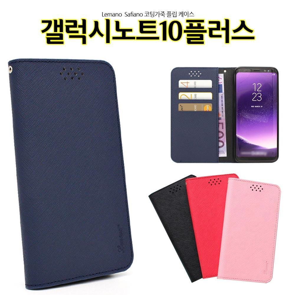 lmn 사피아노F 갤럭시노트10플러스 케이스 N976 카드케이스 지갑케이스 휴대폰케이스 핸드폰케이스 스마트폰케이스