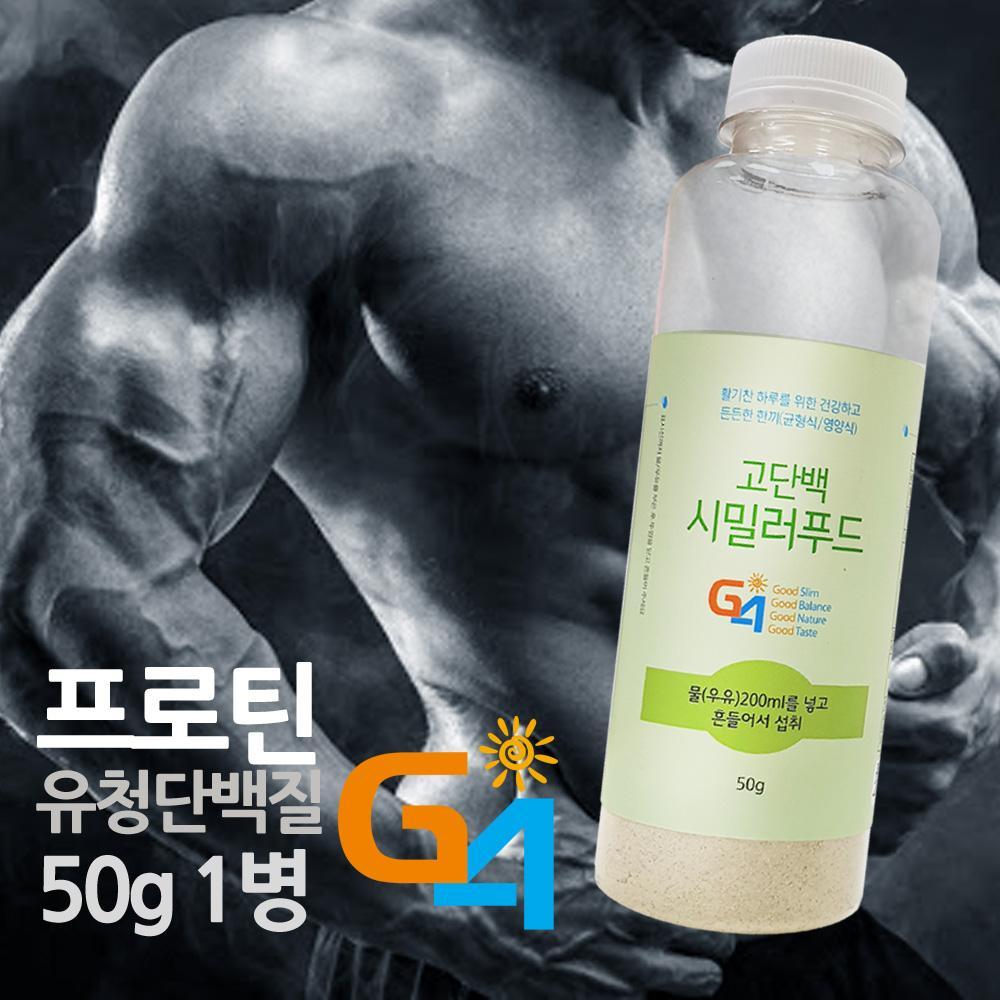 12곡물 마시는 프로틴 유청단백질 1병 보충제 프로틴 분리유청 유청단백질 프로틴음료