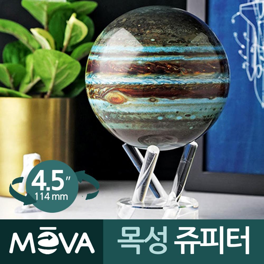 모바 자가회전구 목성 쥬피터 4.5중형 모바글로브 인테리어 장식 태양계 행성구