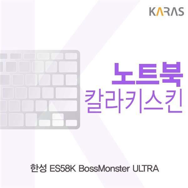 한성 ES58K BossMonster ULTRA용 칼라키스킨 키스킨 노트북키스킨 코팅키스킨 컬러키스킨 이물질방지 키덮개 자판덮개