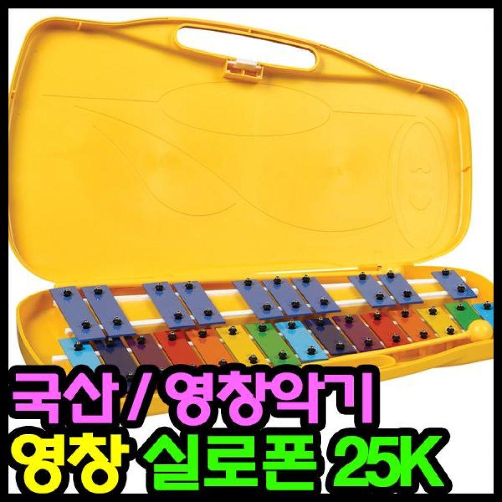 25000 영창 실로폰 YX-25K 악기세트 리듬악기 악기 악기세트 리듬악기 실로폰 음악준비물