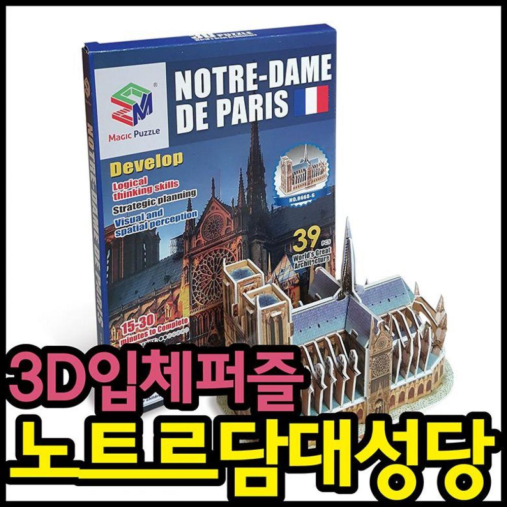 3D입체퍼즐 노트르담대성당 유치원 초등학교입학선물 퍼즐 입체퍼즐 3d퍼즐 어린이집선물 유치원선물 입학선물 단체선물 신학기입학선물 선물세트 종이퍼즐